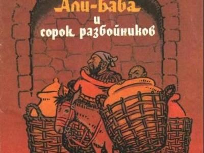 музыкальный спектакль - АЛИ-БАБА И 40 РАЗБОЙНИКОВ 3 часть
