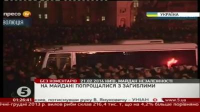 Прощание с погибшими на Майдане (21.02.2014)