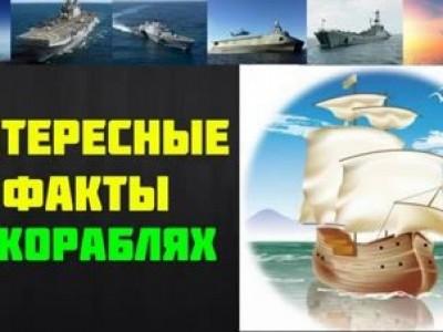 Интересные Факты о Кораблях