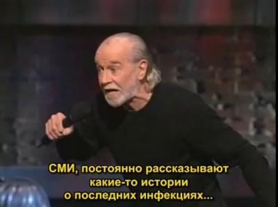 Джордж Карлин - Боязнь микробов