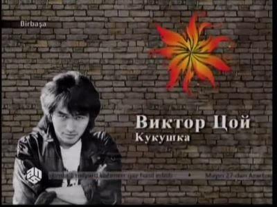 Памяти Виктора Цоя          820963