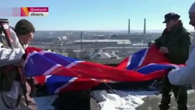 Ополчение ДНР подняли флаг Новороссии над Дебальцево