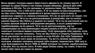 Олег Нестеров Брест ты лжец и аферист