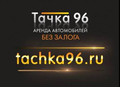 Тачка96 Автопрокат