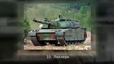 Топ 10 Самые лучшие танки мира 2015 - 2016 720p #топ