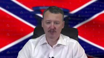 Обращение Стрельцова