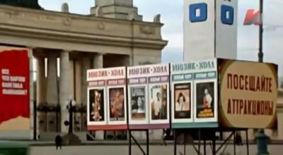"""Бренды Советской эпохи. """"Парк Горького"""""""