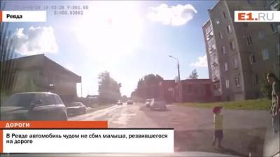 В Ревде автомобиль чудом не сбил малыша, резвившегося на дороге