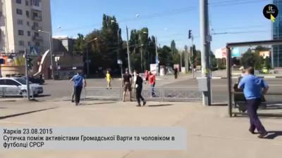 Сутичка поміж активістами Громадської Варти та чоловіком в футболці СРСР