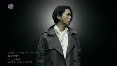 Yamashita Tomohisa - Love Chase (short Ver.)