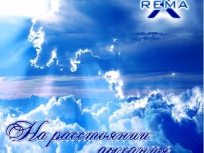 Rema-X - Одно Слово От Бога