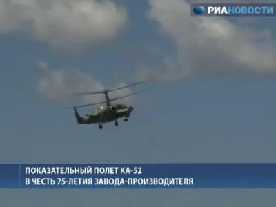 "Как собирают вертолет Ка-52 ""Аллигатор"""