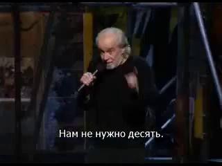 Джордж Карлин — Нам не нужны десять заповедей