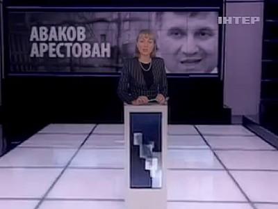 Арест Арсена Авакова