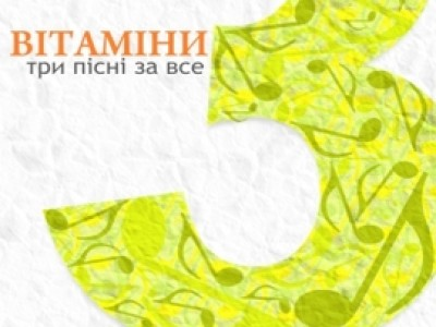 Vitaminy - Лебеді Материнства