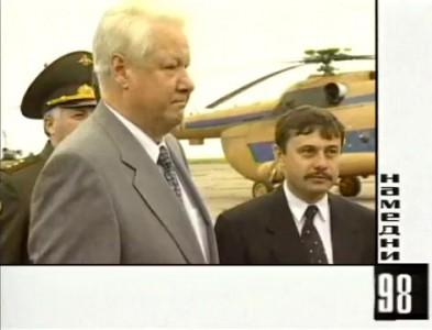 Ельцин 1998 Девальвации не будет