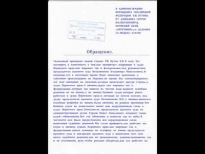 Объяснение Давыдова С В на суде по коррумпированным судьям