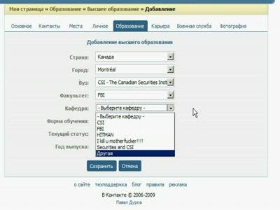 Прикол Вконтакте