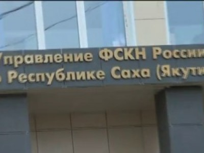 В Якутии задержан ГУФ за наркоту