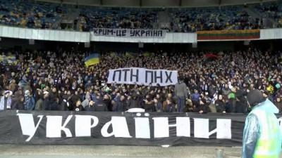 Привет Путину от Ультрас ДК