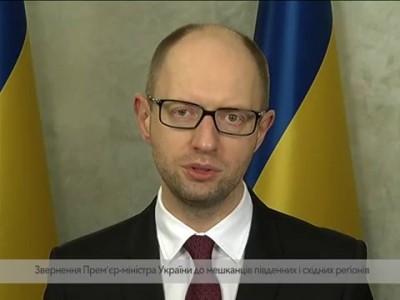 Звернення до громадян України, зокрема жителів півдня та сходу держави
