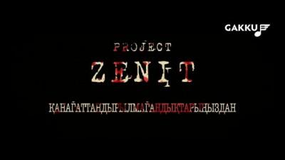 Project Zenit - Қанағаттандырылмағандықтарыңыздан