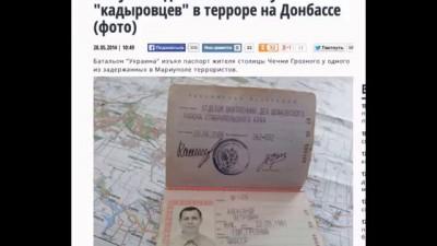 "Новый вброс - ""паспорт кадыровца"""