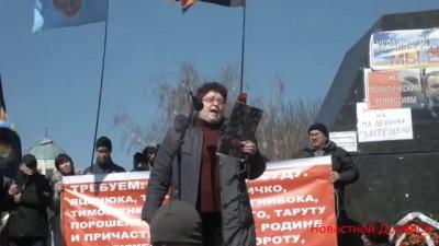 Жесть! Стих о киевской хунте. Донецк. 30.03.2014