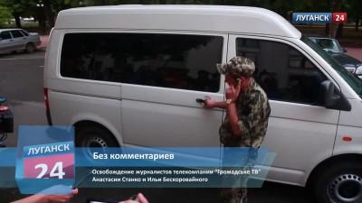 """Луганск 24. Освобождение журналистов """"Громадське ТВ"""". 2 июля 2014 г."""