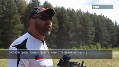 Эксперты протестировали новый АК-12