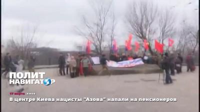 В центре Киева неонацисты «Азова» напали на митинг пенсионеров