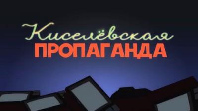 Киселевская пропаганда - Выпуск №3 - Либеральный общак