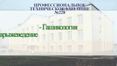 ПТУ №228 / Культура речи