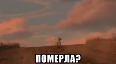 ГифкА-— Померла? — Нет!