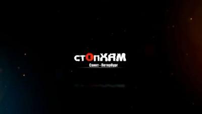 СтопХам 75 Шокер