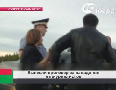 Суд вынес приговор за нападение на журналистов
