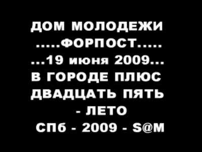 ДР - В.Цой - Кино - Лето - ДМ ФОРПОСТ - (19 июня 2009) - S@M - (01.50) - flv