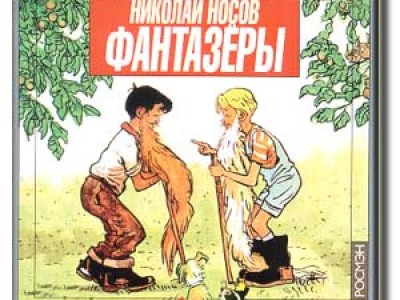 Fedina_zadacha. Николай Носов