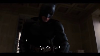 Где Славик Новиков