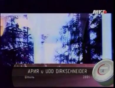 Ария Feat Udo Dirkschneider Штиль