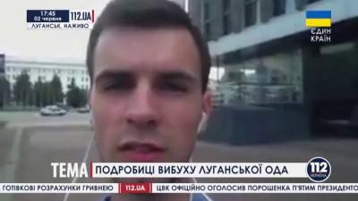 """Подробности взрыва в Луганской ОГА - сюжет телеканала """"112 Украина"""""""
