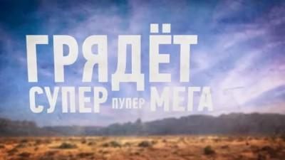 Главная тусовка года 2012