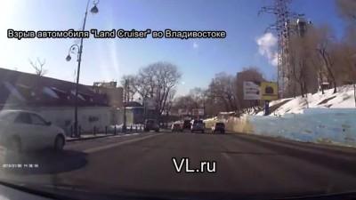 Взрыв Land Cruiser 80 во Владивостоке
