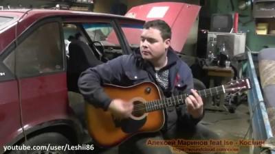Алексей Маринов feat Ise - Космич
