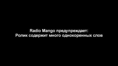 Radio MANGO - Френдзона: дружба между мужчиной и женщиной
