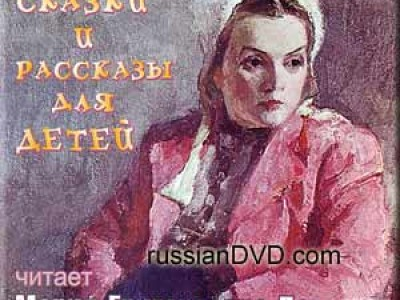 serebrianom_bliudechke_i_nalivnom_yablochke.mp3
