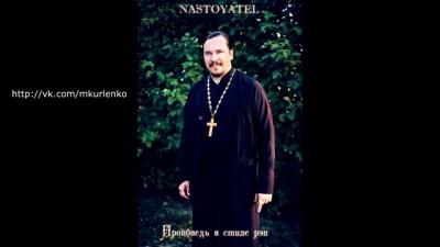 Nastoyatel Без благодати