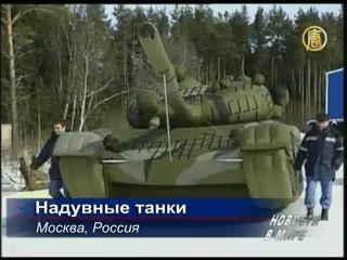 Россия вооружилась надувными танками