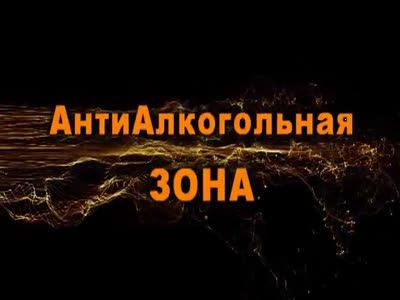 АнтиАлкогольная зона Смоленска