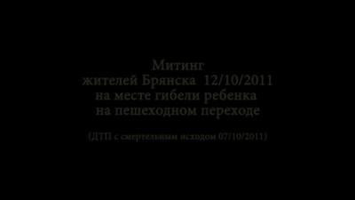 Авария в Брянске. Митинг на месте гибели ребенка 12/10/2011